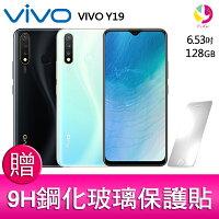VIVO Y19 6G/128G 6.53吋 八核心 智慧型手機  贈『9H鋼化玻璃保護貼*1』▲最高點數回饋23倍送▲-飛鴿3C通訊-3C特惠商品