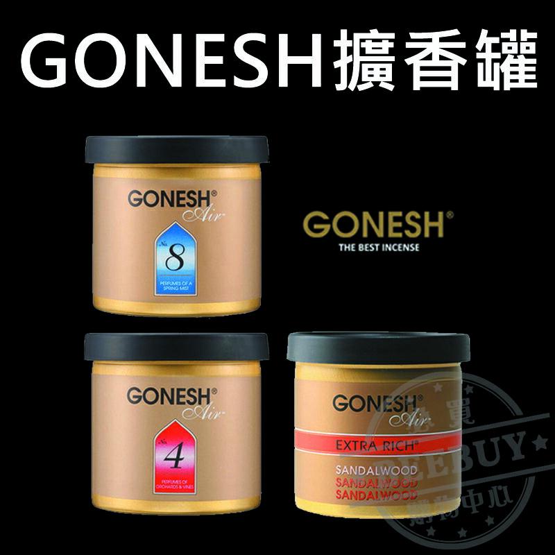 ☆現貨☆ 美國 GONESH 8號 4號 檀香 空氣芳香膠 固體 凝膠 香氛膠罐 芳香 擴香