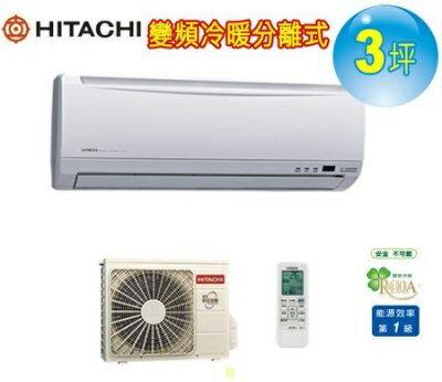 日立《精品冷暖》分離式冷氣價格(RAC-22YK/RAS-22YK)※(適用3坪)
