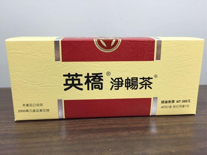 英橋淨暢茶2g*40包