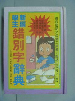 【書寶二手書T2/字典_GOH】新編學生錯別字辭典_原價650_張青史
