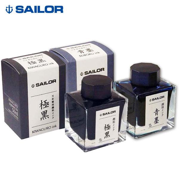 新包裝 【永昌文具】日本 SAILOR 寫樂 極黑 / 青墨 2色可選 超微粒子顏料 ( 鋼筆用墨水) /瓶