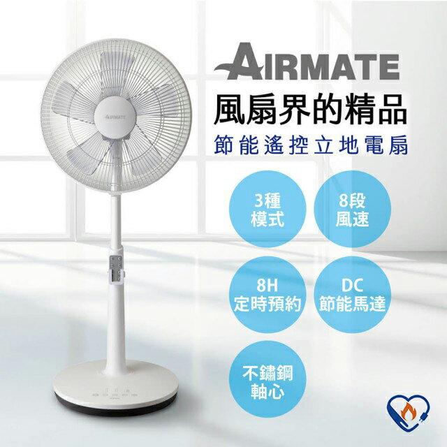 【AIRMATE艾美特】14吋DC直流馬達節能遙控立地電扇 FS35PC9R