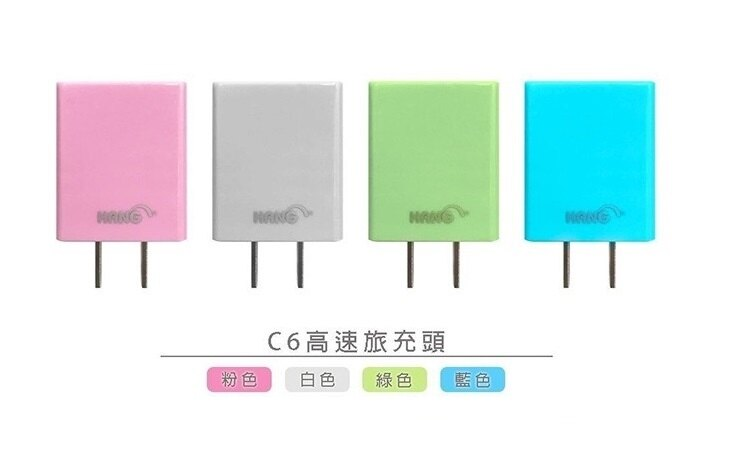 【HANG】馬卡龍色系 C6 2A 超大輸出 豆腐頭 旅充頭 萬用旅充頭 USB旅充頭 認證合格