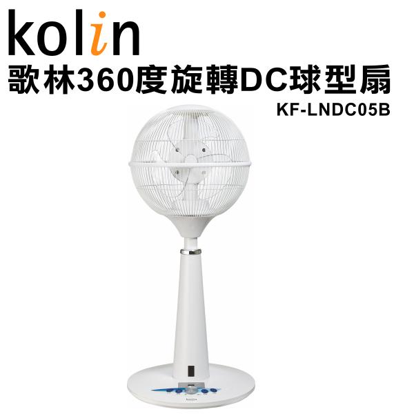 【歌林】360度旋轉DC球型扇KF-LNDC05B 保固免運-隆美家電