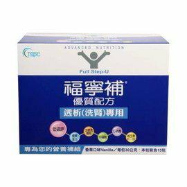 福寧補優質配方 透析專用 15包/盒◆德瑞健康家◆
