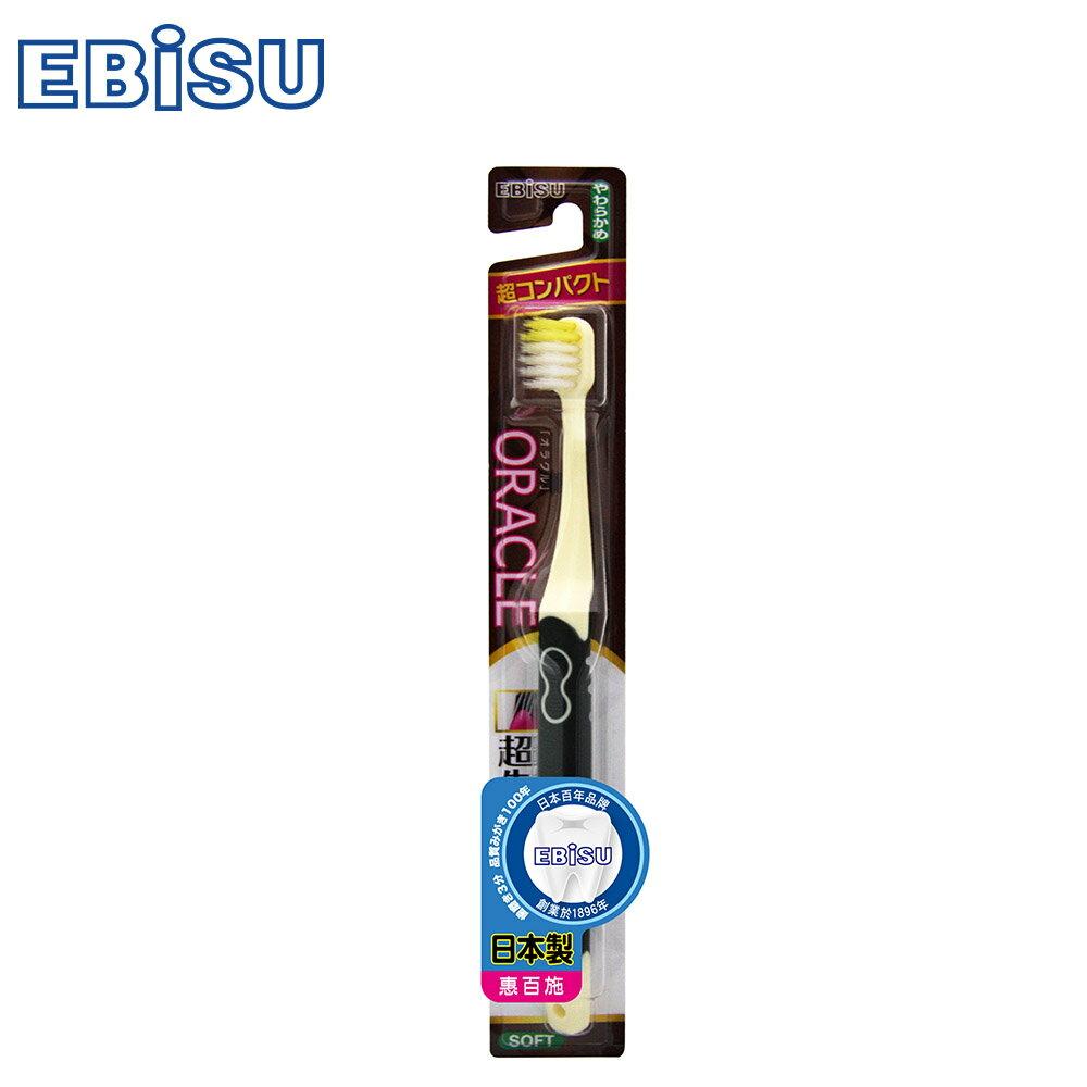 【EBiSU】牙周病對策超先細小頭牙刷