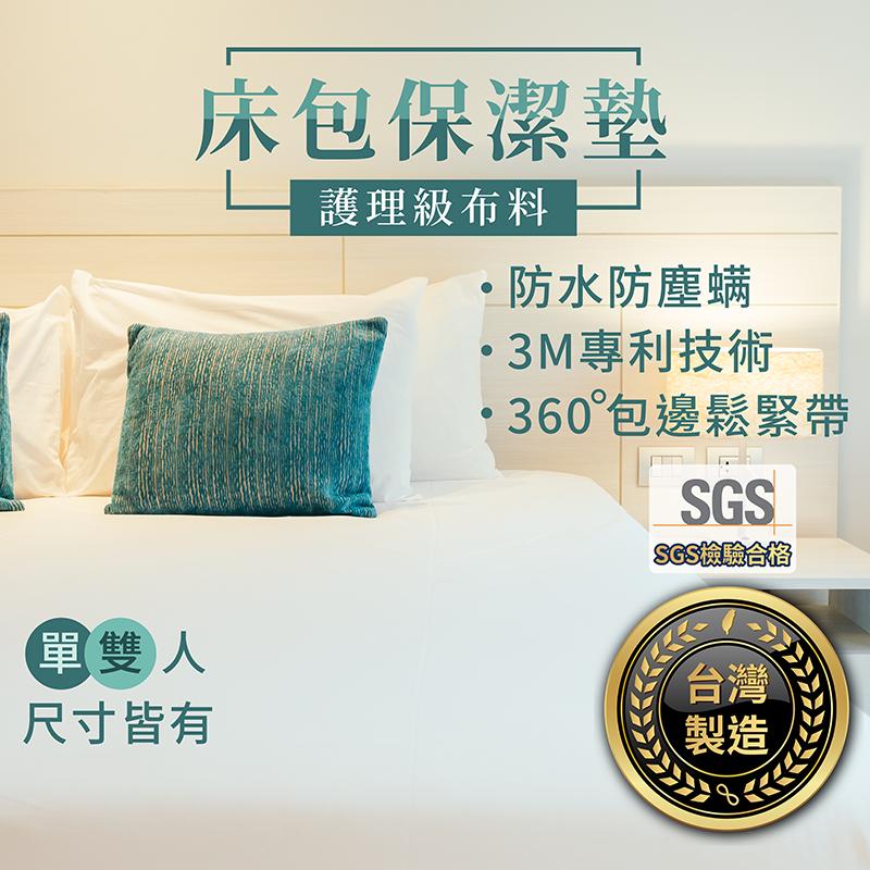 3M專利 台灣製造 床包保潔墊-雙人標準 防水 床包 床套 床單 保潔墊 床墊 床單組 床罩 防螨保潔墊 防水床單 台灣出貨