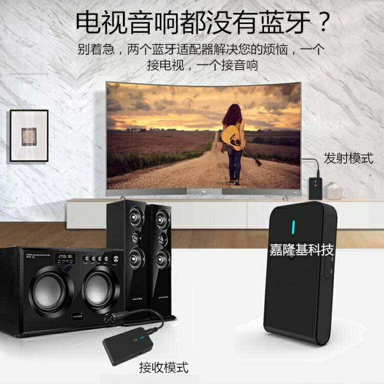 適配器 5.0藍芽音頻發射接收器二合一電腦電視投影機音頻3.5mm轉無線耳機