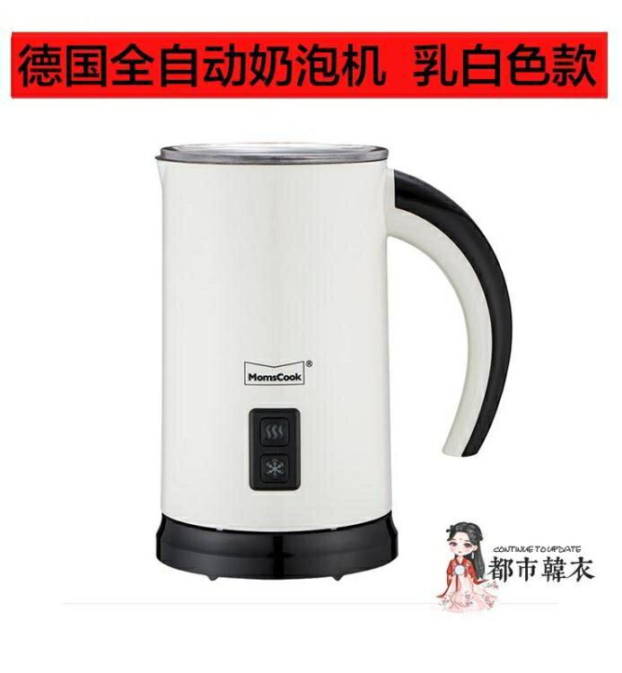 奶泡機 德國全自動冷熱 電動打奶器家用打泡器商用咖啡熱牛奶沫機