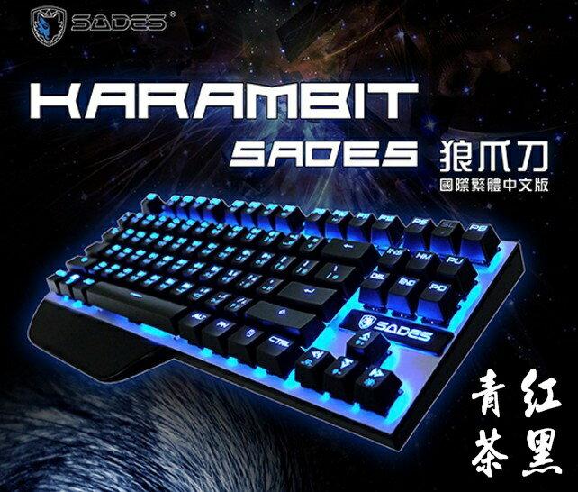 【迪特軍3C】立光代理 SADES 賽德斯 Karambit 狼爪刀 機械式鍵盤 青軸 紅軸 茶軸 黑軸 繁體中文