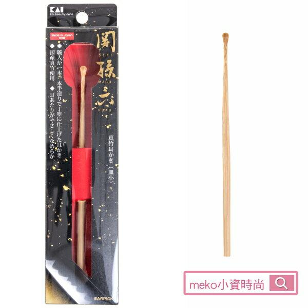 【日本貝印】關孫六真竹耳扒(皿小)
