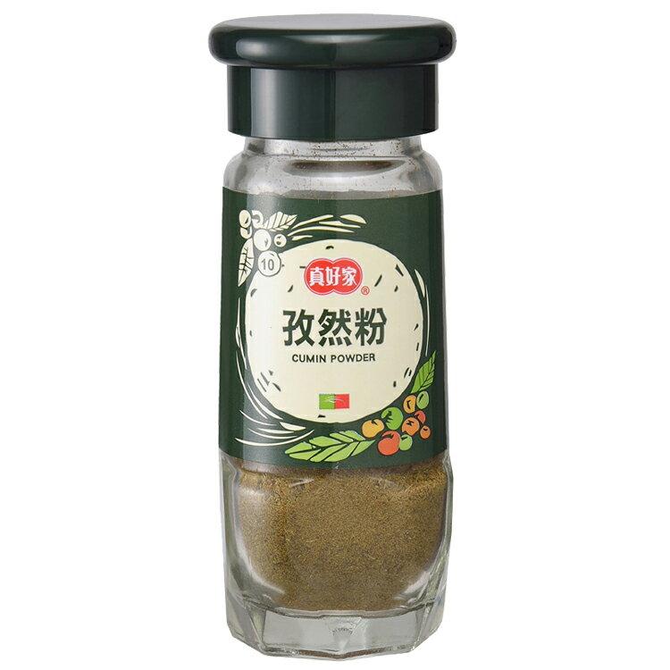 【真好家】100%純孜然粉26g-(全素)
