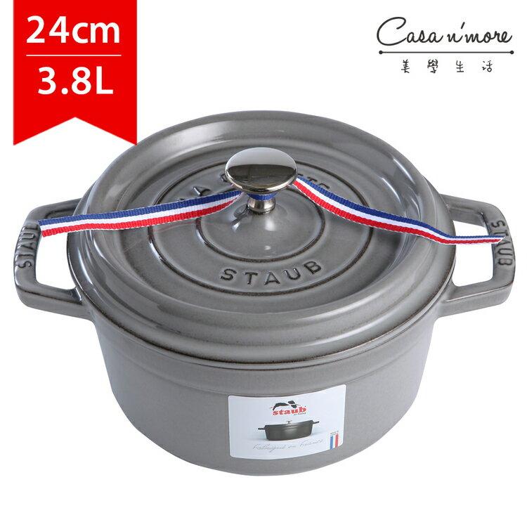Staub 圓形鑄鐵鍋 湯鍋 燉鍋 炒鍋 24cm 3.8L 石墨灰 法國製 - 限時優惠好康折扣