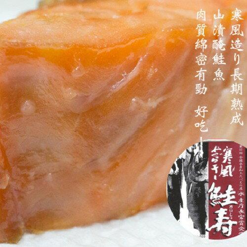 北海道產 ★頂級山漬鮭魚(夢幻鮭壽)-100公克/片 0