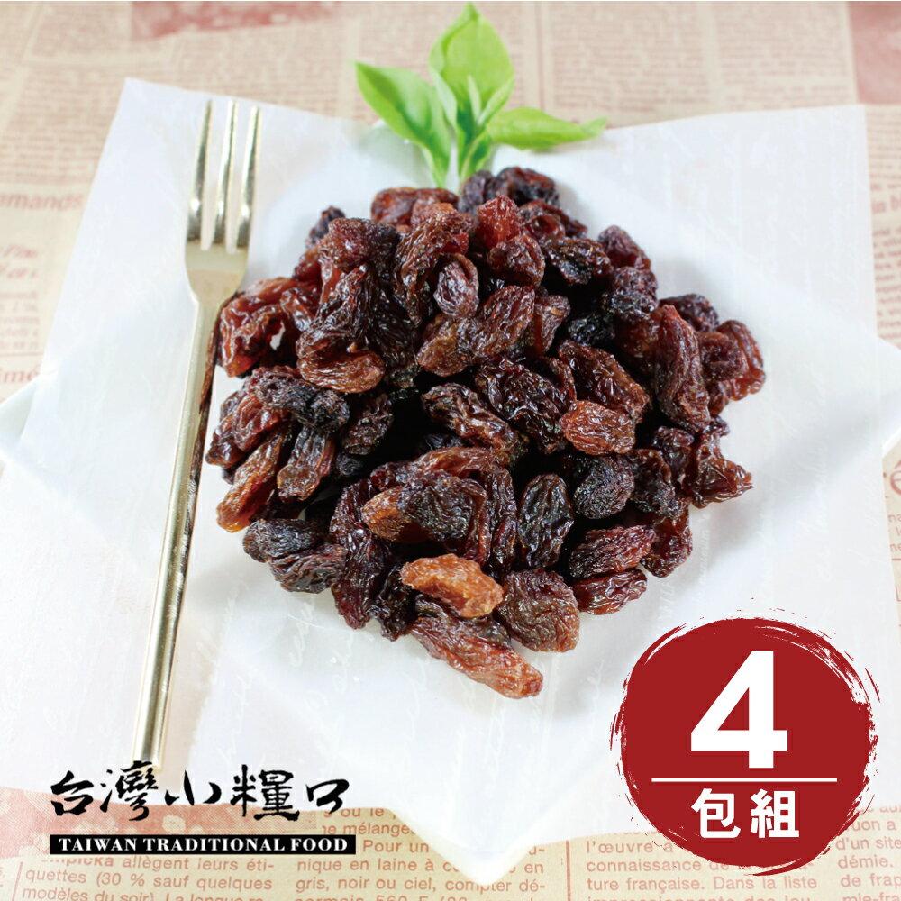 【台灣小糧口】蜜餞果乾 ●黑葡萄乾120g(4包組) - 限時優惠好康折扣