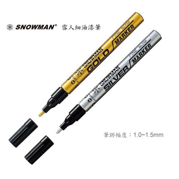 雪人 SNOWMAN 細芯油漆筆 (1.0~1.5mm) 金.銀