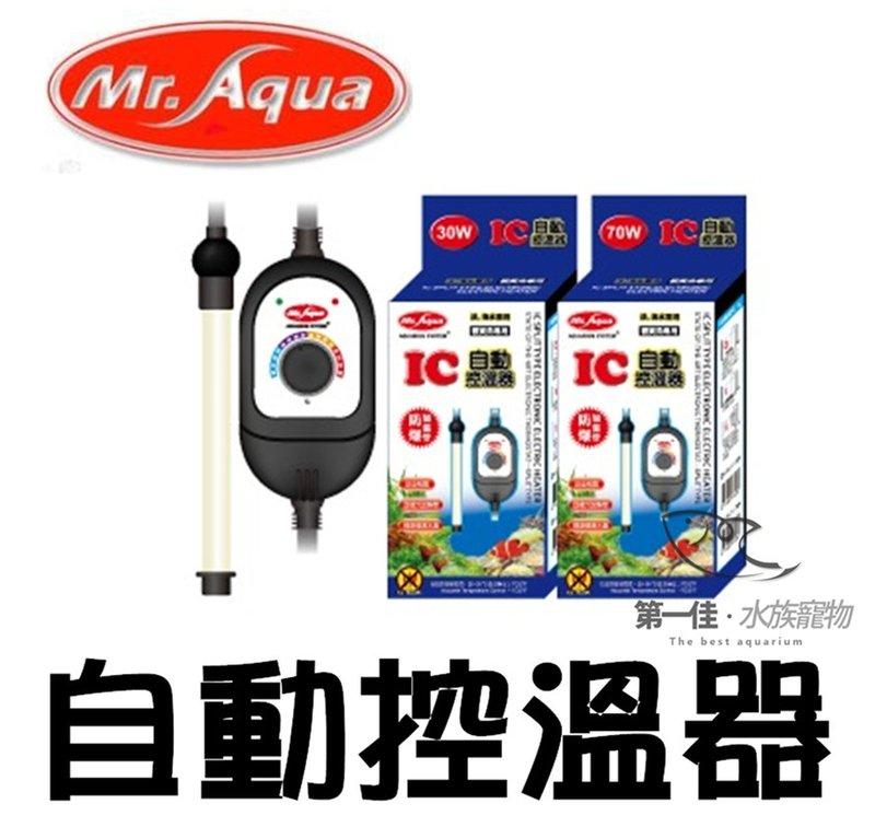 [第一佳 水族寵物] [小缸]台灣水族先生Mr.AQUA IC自動控溫器(防爆型)30w加溫器加熱器 特賣
