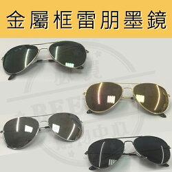 BEEBUY【熱賣商品】經典款太陽眼鏡 復古金屬框墨鏡太陽眼鏡雷朋 明星款 反光鏡面