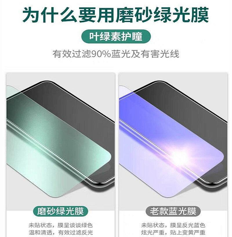 蘋果12透明綠光鋼化膜11/11Pro磨砂xs/xr/12mini護眼12Promax全透