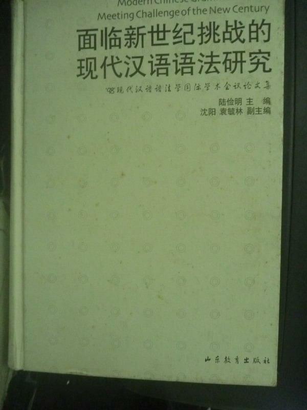 【書寶二手書T8/語言學習_JBM】面臨新世紀挑戰的現代漢語語法研究_ 袁毓林_簡體書