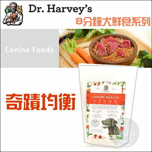 +貓狗樂園+  哈維博士Dr. Harvey's【8分鐘奇蹟均衡。犬鮮食。5磅】2680元 - 限時優惠好康折扣