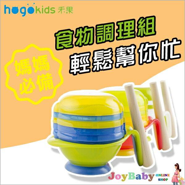 嬰兒副食品餐具研磨器碾榨汁機手動寶寶食物調理碗勺8件套裝~JoyBaby~