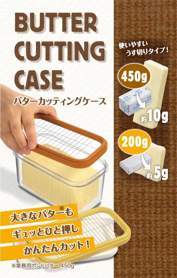 日本製 Akebono 奶油切割器保存盒 L號 454公克奶油可用*夏日微風*