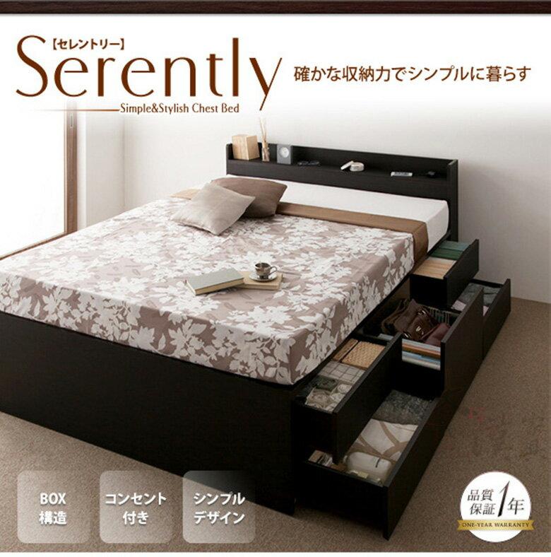 ~大漢 ~附櫃子・插座的收納床~Serently~セレントリー ◆ 三種尺寸  ◆