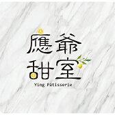 應爺甜室YingPatisserie