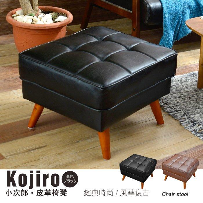 Kojiro小次郎皮革沙發椅凳/另有單人+雙人+三人座!(本款為單買椅凳下標區)/腳凳/矮凳/凳子★班尼斯國際家具名床