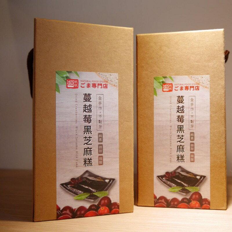 【醬媽媽】** 黑芝麻糕-蔓越莓 ** (300g/盒) 微甜 純素 微酸 女孩兒最愛芝麻滋味 養生芝麻零嘴