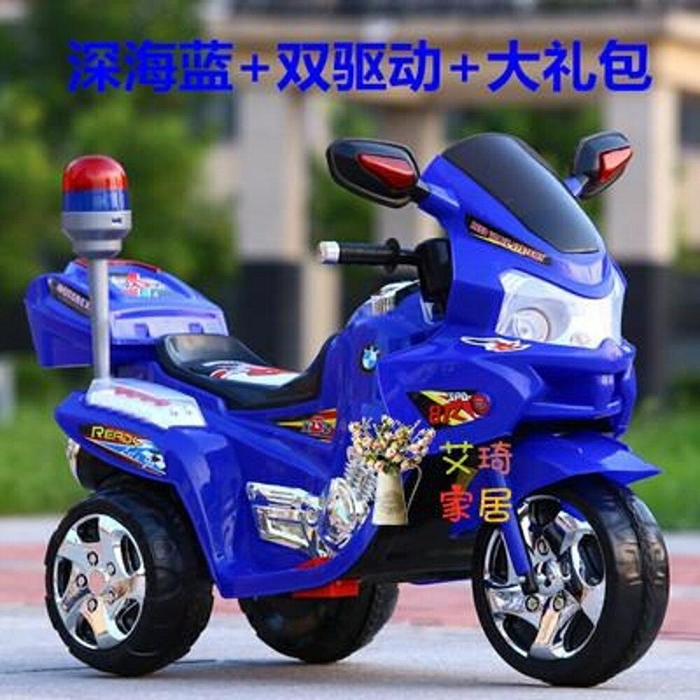 兒童電動摩托車 三輪車男女孩寶寶電瓶車可坐人充電警車玩具車童車T 4色【99購物節】