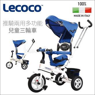 ✿蟲寶寶✿【義大利LECOCO】可推騎兩用 可遮陽附收納 多功能兒童三輪車