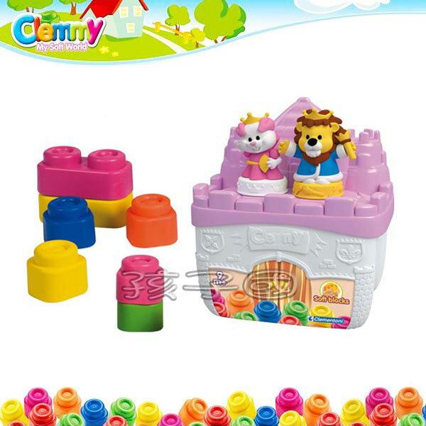 Clemmy軟質積木-獅子王的城堡組