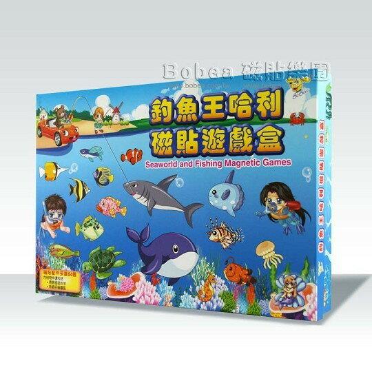 【釣魚王哈利磁貼遊戲釣魚盒】 Magnetic Play Book
