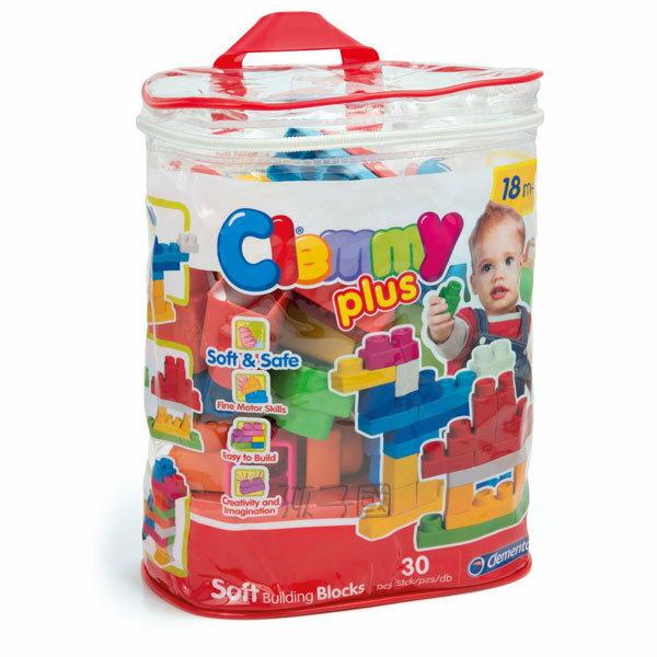 ~Clemmy軟質積木~新30PCS 幼兒軟質袋裝積木