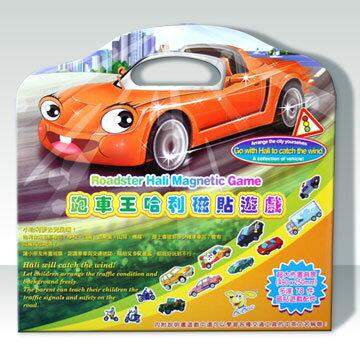 【孩子國】跑車王哈利磁貼遊戲手提包