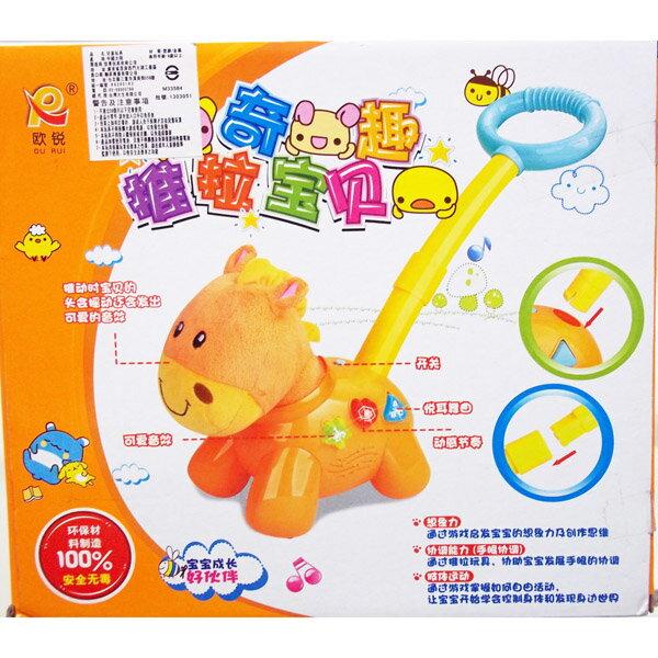 幼兒學步玩具~可愛聲光推推馬 NG品