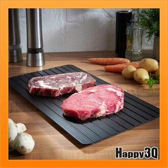 冷凍海鮮牛肉排急速解凍免插電省時快速解凍盤解凍板散冷板冷凍食品解凍【AAA2081】
