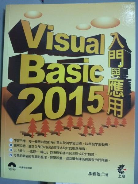 ~書寶 書T1/大學資訊_PFG~Visual Basic 2015 入門與應用_李春雄_