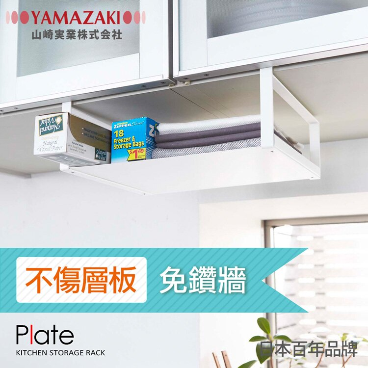 【YAMAZAKI】Plate層板收納籃★萬用層架 / 置物架 / 衛浴 / 廚房 / 雜物收納 0