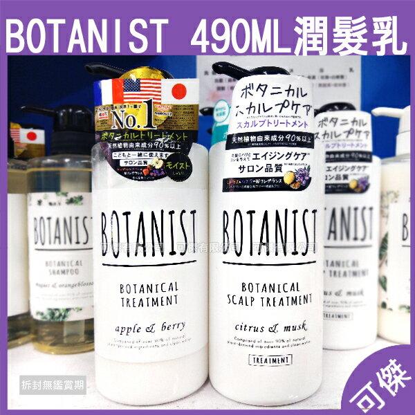 可傑BOTANIST沙龍級90%天然植物成份潤髮精潤髮乳黑蓋兩款可選490ml日本樂天熱銷第一!