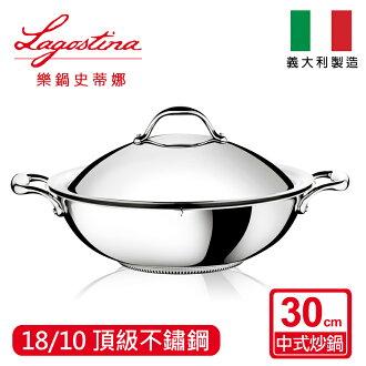 LAGOSTINA樂鍋 ACCADEMIA LAGOFUSION頂級五層鍋系列30CM不鏽鋼雙耳中式炒鍋(加蓋) 011115041830
