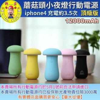 興雲網購 【37476-045蘑菇頭小夜燈12000mAh行動電源】香菇三星HTC蘋果USB 燈 移動電源充電器手機