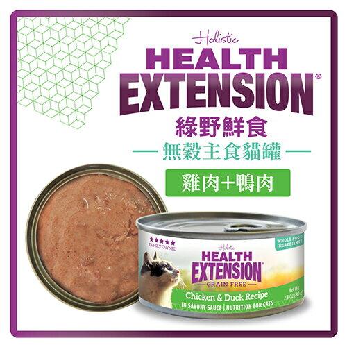 【力奇】綠野鮮食 無穀主食貓罐-雞肉+鴨肉 2.8oz(80g)(綠)-53元>可超取(C002A01)