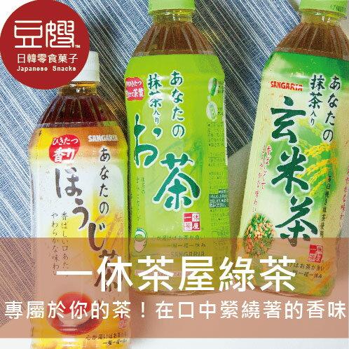 【豆嫂】日本飲料 SANGARIA 一休茶屋 您的綠茶(綠茶/玄米茶/烘焙茶/抹茶綠茶/特濃綠茶/減脂綠茶)
