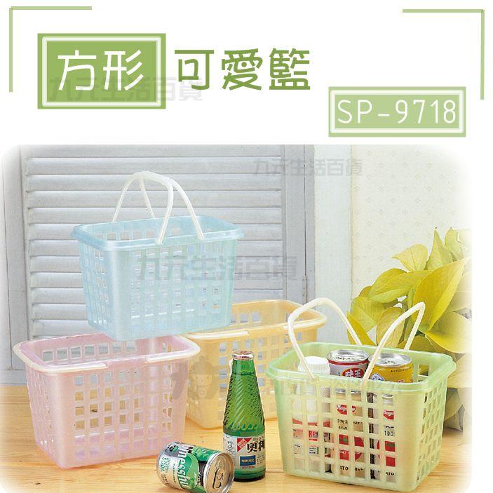 【九元生活百貨】SP-9718 方型可愛籃 手提籃 置物籃 小物 購物籃