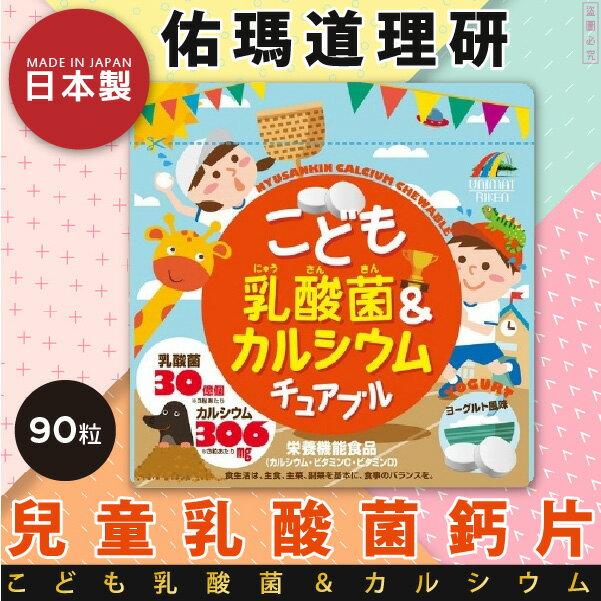 日本製【佑瑪道理研】兒童乳酸菌鈣片