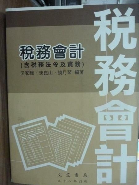 【書寶二手書T1/大學商學_PNG】稅務會計_吳家驥_33/e